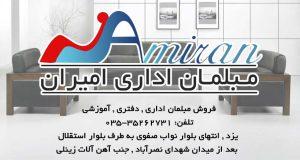 مبلمان اداری امیران در یزد