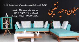 مبلمان وحید نقیبی در لاهیجان