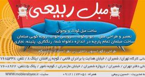 مبل ربیعی در تهران