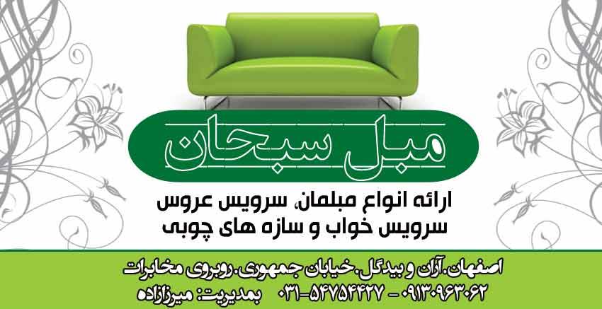 مبل سبحان در اصفهان