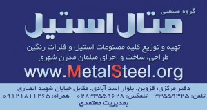 متال استیل در قزوین