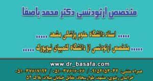 متخصص ارتودنسی دکتر محمد باصفا در مشهد