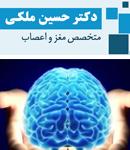 متخصص مغز و اعصاب دکتر حسین ملکی
