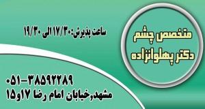 متخصص چشم دکتر پهلوانزاده در مشهد