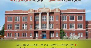 مجتمع آموزشی بین المللی ابن سینا در تهران