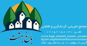 مجتمع تفریحی گردشگری باغ بهشت در مشهد