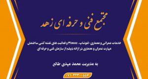 مجتمع فنی و حرفه ای زهد در شیراز