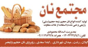 مجتمع نان محمودی در رشت