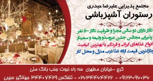 مجتمع پذیرایی علیرضا حیدری و رستوران آشپزباشی در کرج