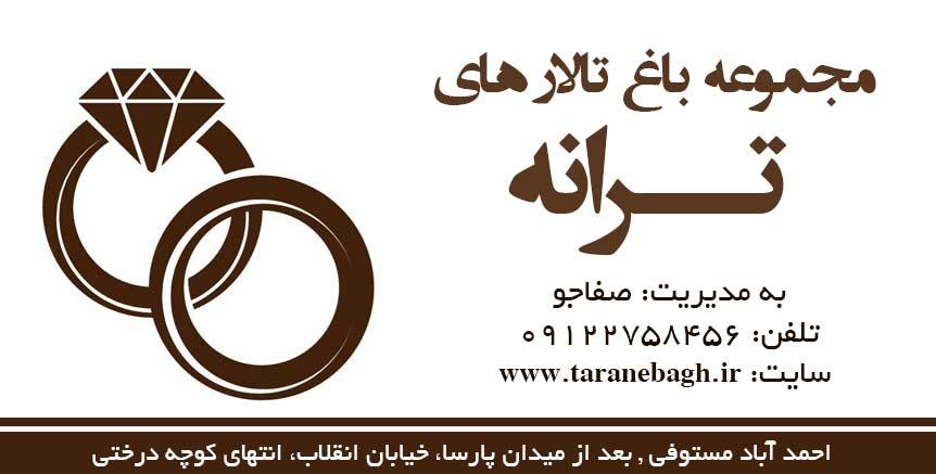 باغ تالار در احمد آباد تهران
