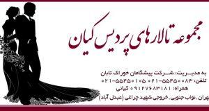مجموعه تالار های پردیس کیان در تهران