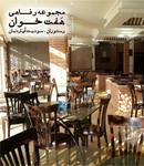 مجموعه رفاهی هفت خوان در شاهرود