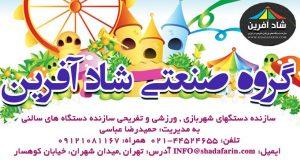 مجموعه شاد آفرین در تهران