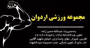 مجموعه ورزشی اردوان در شیراز