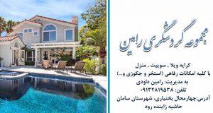 مجموعه گردشگری رامین در سامان