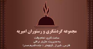 مجموعه گردشگری و رستوران امیریه در شیراز