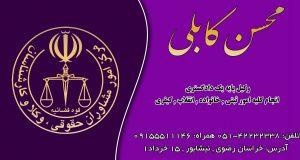وکیل محسن کابلی در نیشابور