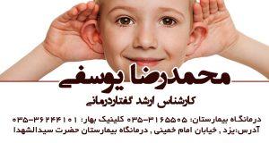 محمدرضا یوسفی کارشناس ارشد گفتاردرمان در یزد