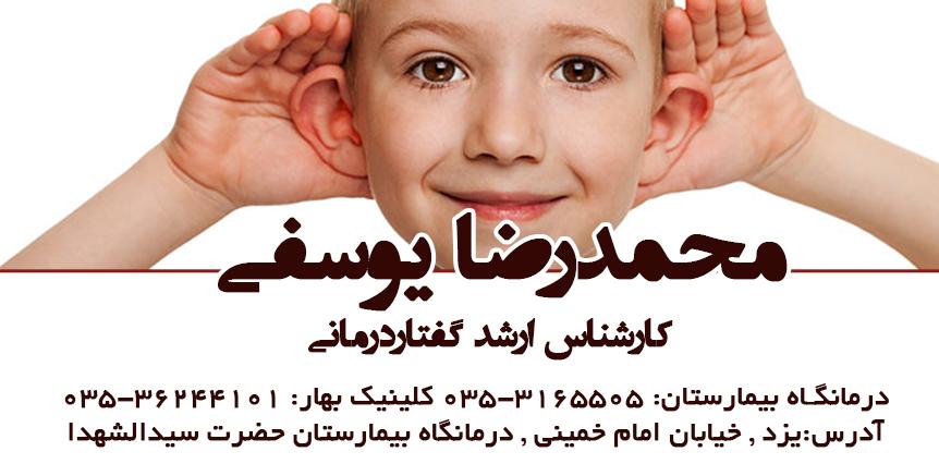 محمدرضا یوسفی کارشناس ارشد گفتار درمانی و درمان اختلالات گفتار و زبان و صدا در یزد