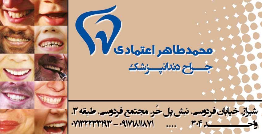 جراح دندانپزشک محمدطاهر اعتمادی