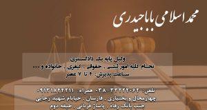 وکیل محمد اسلامی باباجیدری در فارسان