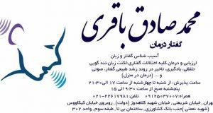 محمد صادق باقری گفتار درمان در تهران