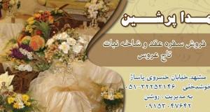 مدا پرشین در مشهد