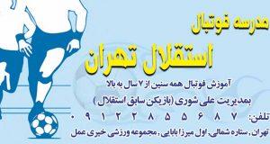 مدرسه فوتبال استقلال تهران در تهران