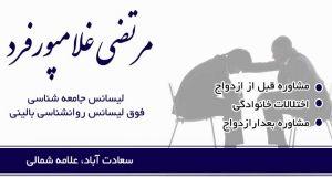 دکتر مرتضی غلامپور فرد در تهران