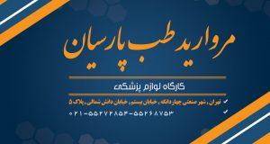 مروارید طب پارسیان در تهران