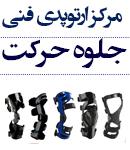 مرکز ارتوپدی فنی جلوه حرکت در تهران