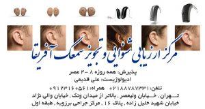 مرکز ارزیابی شنوایی و تجویز سمعک آفریقا در تهران