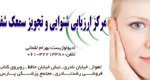 مرکز ارزیابی شنوایی و تجویز سمعک شفا در اهواز
