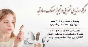 مرکز ارزیابی شنوایی و تجویز سمعک صادقیه در تهران