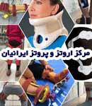 مرکز اروتز و پروتز ایرانیان در ساری