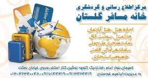مرکز اطلاع رسانی و گردشگری خانه مسافر گلستان