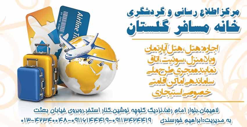 مرکز اطلاع رسانی و گردشگری خانه مسافر گلستان در لاهیجان
