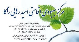 مرکز بهبودی اقامتی امید رهایی راگا در تهران
