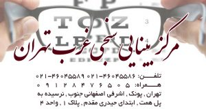 مرکز بینایی سنجی غرب تهران