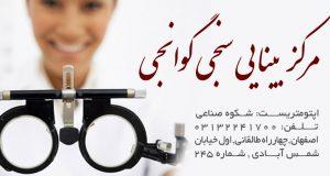 مرکز بینایی سنجی گوانجی در اصفهان