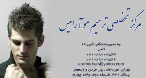 مرکز تخصصی ترمیم مو آرامیس در تهران