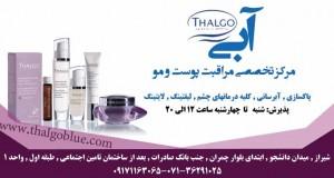 مرکز تخصصی مراقبت پوست و مو تالگو آبی در شیراز