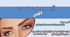 طراحی تاتو و هاشور ابرو در تهران
