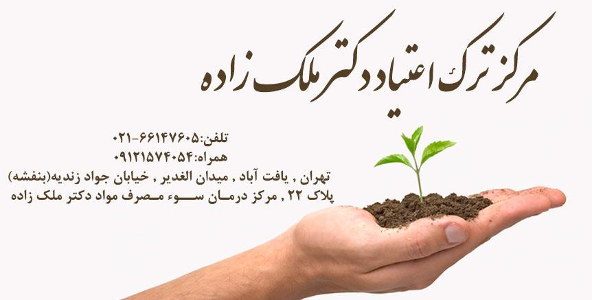مرکز ترک اعتیاد دکتر ملک زاده در تهران