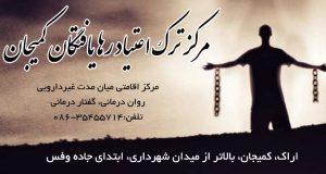 مرکز ترک اعتیاد رها یافتگان کمیجان در اراک