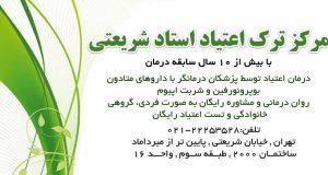 مرکز ترک اعتیاد استاد شریعتی در تهران
