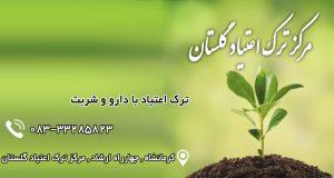 مرکز ترک اعتیاد گلستان در کرمانشاه