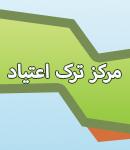 مرکز ترک الکل و مرکز درمان سومصرف موادمخدر در تهران