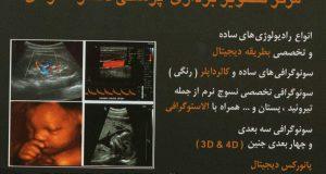 دکتر حبیب الله مرادی در آستانه اشرفیه