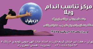 مرکز تناسب اندام ویلا در تهران